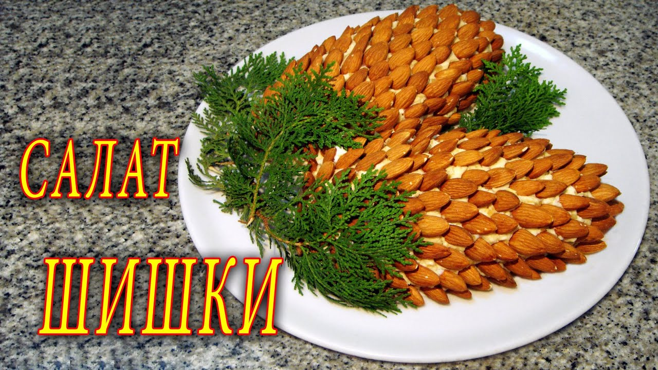 салат в форме шишки рецепт с фото