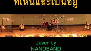 ที่เห็นและเป็นอยู่ นาโนแบน NANOBAND cover