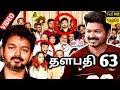 வெளிவந்த THALAPATHY 63 Full Cast & Crew Video ! Vijay 63 Massive Update ! Thalapathy Vijay ! Atlee !