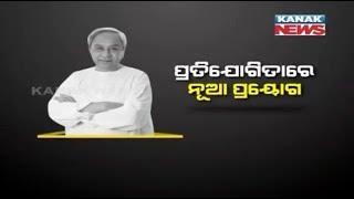 Big Debate: Naveen Patnaik Meet Odias in Surat