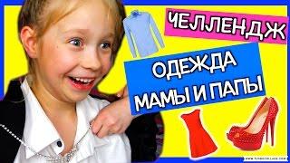 Челлендж ОДЕЖДА МАМЫ и ПАПЫ /РЖАКА / Dress Up Challenge