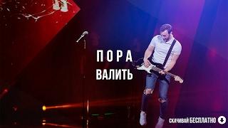 Смотреть клип Kuznetsov - Пора Валить
