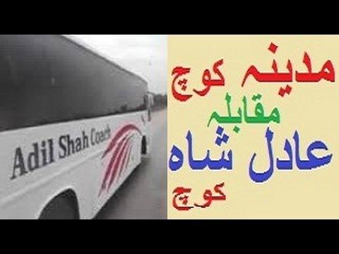 Madina Coach vs Adil Shah Coach 2017    Daewoo Bus ...