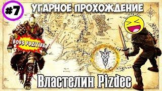 7⃣ Лучшая ИГРА:💣Властелин Pizdec🔅:💥Война на Севере🔥 The Lord of the Rings: War in the North