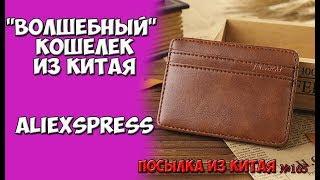 Волшебный кошелек купить!!Купить кошелек в интернет магазине недорого