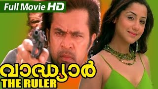 New Malayalam Movie 2014 | Vathiyar The Ruler | Full Action Movie | Ft. Arjun Sarja, Prakash Raj