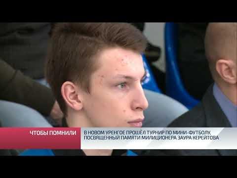 В Новом Уренгое прошёл турнир по мини футболу, посвященный памяти милиционера Заура Керейтова