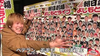 【朝日劇場行きかた】キンニクキンギョによる朝日劇場道順紹介・沖縄風味