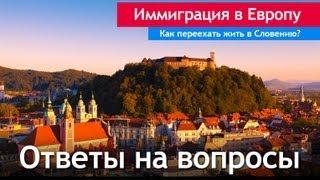 Вебинар_#5: Словения. Ответы на вопросы по иммиграции(Хотите принять участие в следующей встрече? Зарегистрируйтесь по ссылке: http://uznay.kaknamtam.ru/ Форма запроса..., 2013-09-03T08:29:02.000Z)