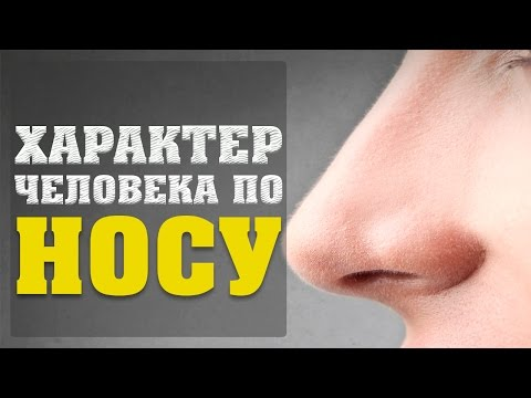 ТОП5 ФОРМ НОСА