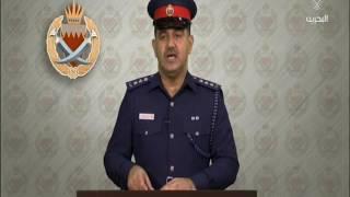 البحرين : تصريح المتحدث الرسمي لوزارة الداخلية بشأن التفجير الارهابي الذي وقع في قرية العكر الشرقي