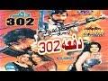 Download Pashto Acion Film By Badar Munir - Dafa 302 - Asif Khan, Nazo MP3 song and Music Video
