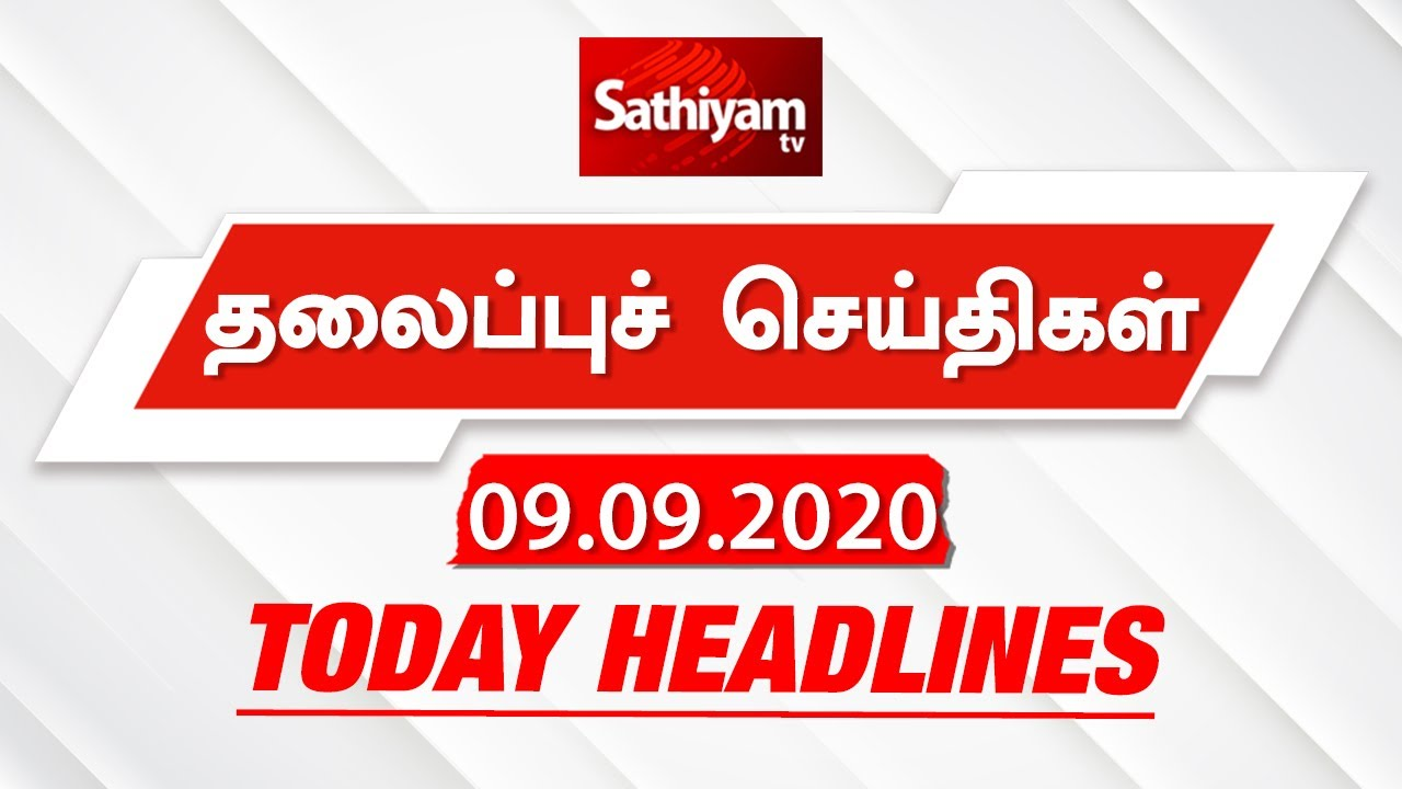 Today Headlines - 09 Sep 2020 | Headlines News Tamil | Morning Headlines | தலைப்புச் செய்திகள்