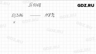 № 1068- Математика 6 класс Зубарева