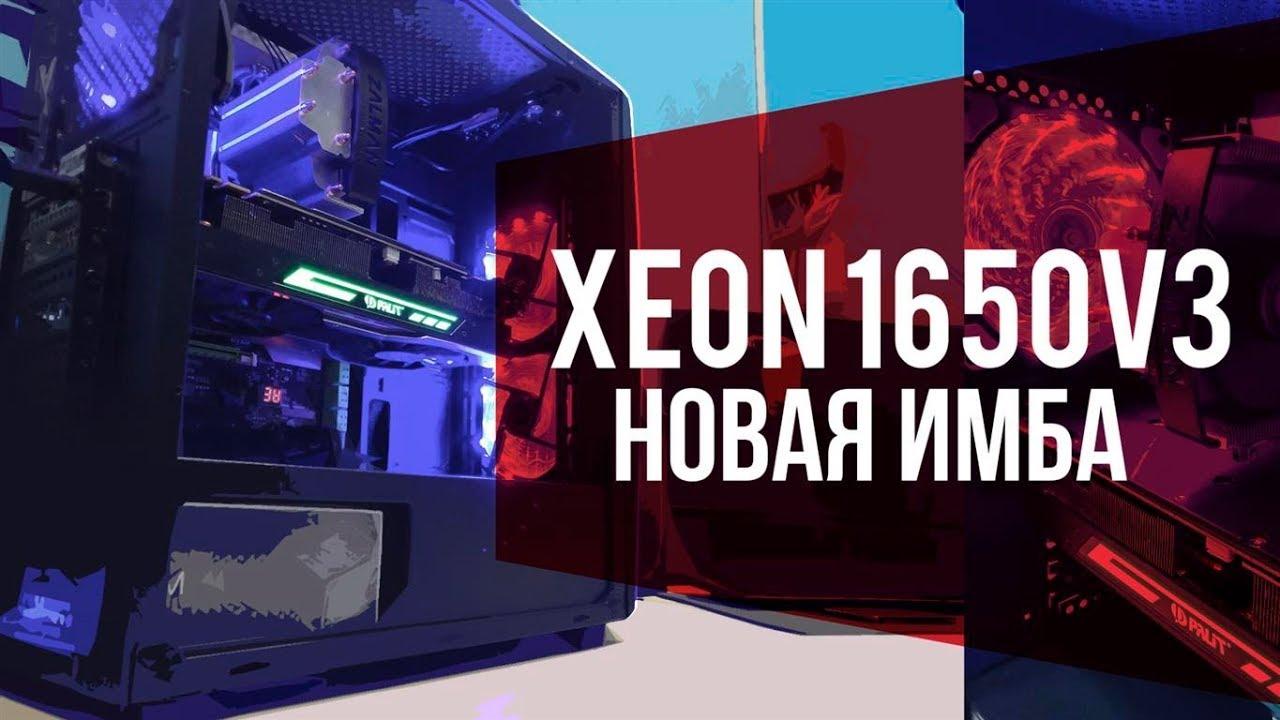 XEON E5 1650 v3 - НОВЫЙ ЧИТЕРСКИЙ ПРОЦЕССОР с Aliexpress в 2019 году