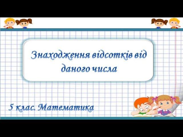 5 клас. Математика. Знаходження відсотків від даного числа