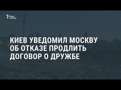 Киев уведомил Москву об отказе продлить договор о дружбе / Новости