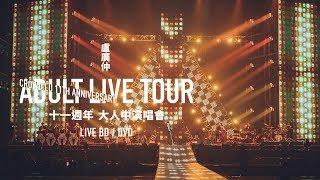 盧廣仲 11週年 大人中演唱會 LIVE BD / DVD 12.22 預購截止 / 12.25 正式發行
