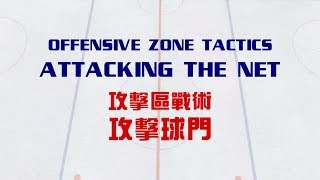 Ice Hockey Offensive Zone Strategy   Attacking the Net