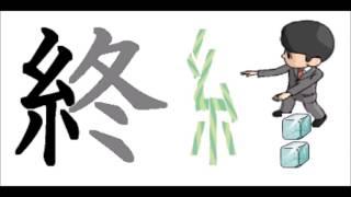 Group Ami  終 書き順 thumbnail