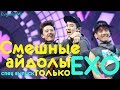 KPOP СМЕШНЫЕ EXO 1 TRY NOT TO LAUGH CHALLENGE mp3