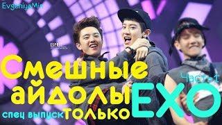 KPOP  СМЕШНЫЕ EXO #1  TRY NOT TO LAUGH CHALLENGE