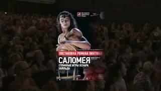 Спектакль «Саломея» Театра Романа Виктюка. Тизер