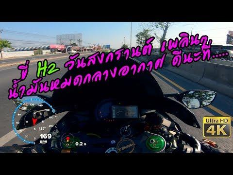 ขี่ Kawasaki H2 เพลินๆ วันสงกรานต์ น้ำมันหมดกลางอากาศ ดีนะที่....