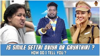 Is Smile Settai, Oviya or Gayathiri ? | How Do I Tell You ? | #22 | Smile Settai