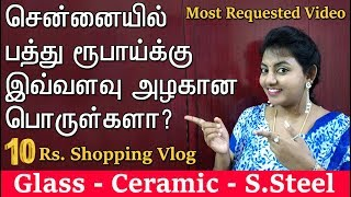 சென்னையில் 10 ரூபாய்க்கு இவ்ளோ அழகான பொருட்களா? - 10 Rs Glass, Ceramic, S.Steel Shopping vlog