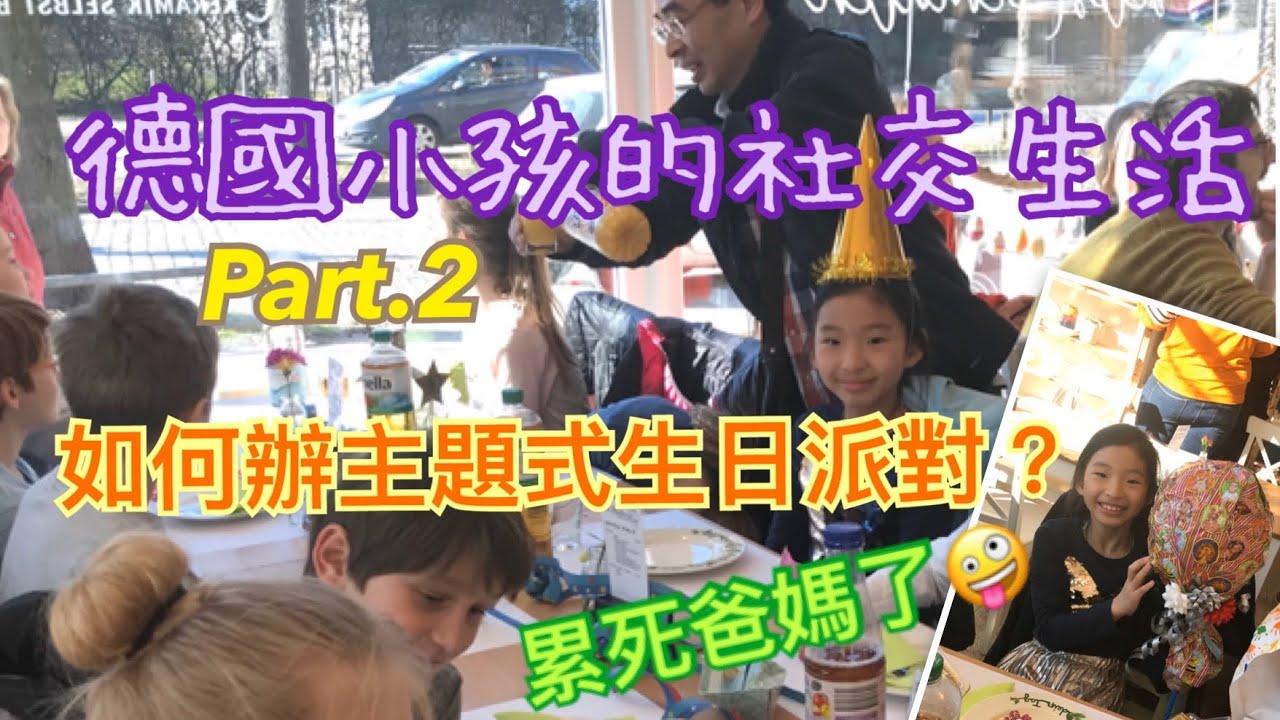 德國小孩的社交生活2:累死父母的主題式生日派對 </p>  </div><!-- .entry-content -->     </article><!-- #post-## -->  <nav class=