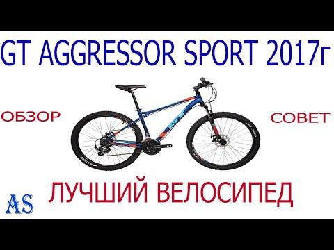 Велосипед gt aggressor sport.(2017)Хороший велосипед.