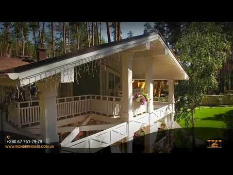 Деревянные дома под ключ Харьков, Киев, Днепр, Одесса | Wonderhouse