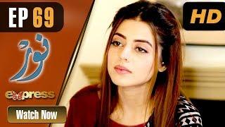 Pakistani Drama | Noor - Episode 69 | Express Entertainment Dramas | Asma, Agha Talal, Adnan Jilani