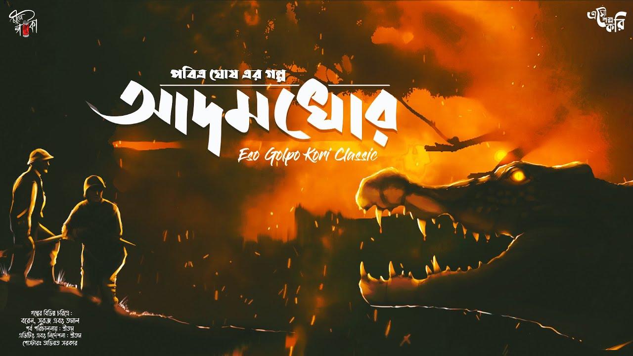 Adamkhor (আদমখোর) | #EsoGolpoKoriClassic | Pabitra Ghosh | Adventure Golpo | Suspense | Horror Golpo