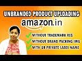 Sell Unbranded Generic Product on Amazon | How to Sell Private label item by GTIN exemption in hindi