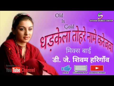 Dhadkela Tohre  Naame Karejawa (Old Is Gold) Mix By Dj Shivam King
