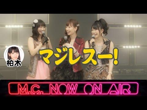 その1【M05 SPMC】〈AKB48 バラの儀式〉「愛しさを丸めて」公演後のスペシャルMC