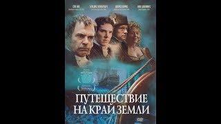 Путешествие на край Земли /2 часть/ исторический драма приключения комедия Великобритания
