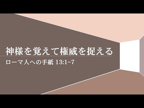 2021/06/06 神様を覚えて権威を捉える(ローマ人への手紙 13:1~7)