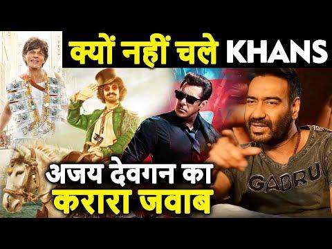 Ajay Devgn ने बताया आखिर क्यों हुए Bollywood Khans FLOP | Salman Shahrukh Aamir