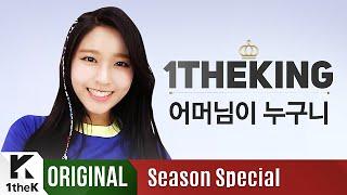 2015 1theKING(원더킹) _ Who