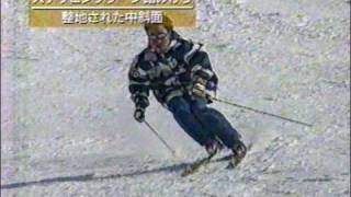 Repeat youtube video SKI NOW 96'  我満嘉治   野沢温泉