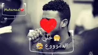 يا قلب انسى الحصل _حسين الصادق