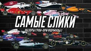 Формула 1 - Обзор первой части сезона 2018