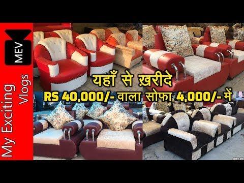 Rs. 40,000/- Showroom Sofa For Rs. 4000/- ( Furniture Cheapest Market ) Shastri park, New Delhi ..