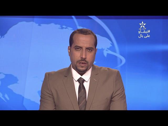 نشرة اخبار قناة العيون ليوم 10/01/2021