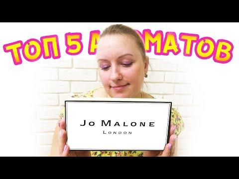 Топ 5 ароматов от Jo Malone London / Нишевые ароматы от Джо Малон Лондон / Селективная парфюмерия