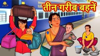 तीन गरीब बहनें | Hindi Kahani | Hindi Moral Stories | Hindi Kahaniya | Hindi Fairy tales