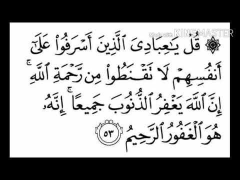 قل يا عبادي الذين أسرفوا على أنفسهم للشيخ منصور السالمي مكتوبة حالات واتس خاشعة و مبكية Youtube
